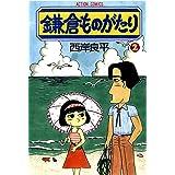 鎌倉ものがたり : 2 (アクションコミックス)