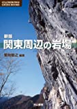 新版 関東周辺の岩場 (CLIMBING GUIDE BOOKS)