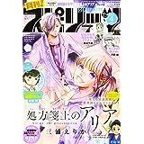 月刊!スピリッツ 2021年 4/1 号 [雑誌]: ビッグコミックスピリッツ 増刊