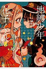 地縛少年 花子くん 8巻 (デジタル版Gファンタジーコミックス) Kindle版