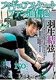 フィギュアスケートファン通信 2 (メディアックスMOOK)