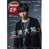 NHKウイークリーステラ 2020年 11/6号