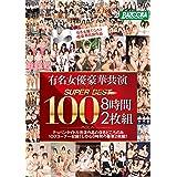 有名女優豪華共演 スーパーベスト100 8時間2枚組 / BAZOOKA(バズーカ) [DVD]