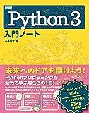 詳細! Python 3 入門ノート