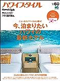 ハワイスタイル No.60(今、泊まりたいハワイの最新ホテル)[雑誌]