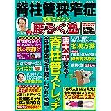 脊柱管狭窄症克服マガジン 腰らく塾 Vol.7 2018年 夏号