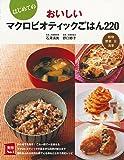 はじめての おいしいマクロビオティックごはん220 (主婦の友実用No.1シリーズ)