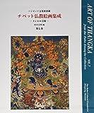 チベット仏教絵画集成 第7巻: タンカの芸術