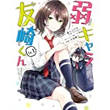 弱キャラ友崎くん-COMIC- 1巻 (デジタル版ガンガンコミックスJOKER)