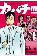 カバチ!!! -カバチタレ!3-(1) (モーニングコミックス) Kindle版