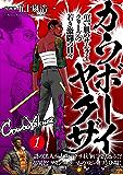 カウボーイヤクザ~青年編~「黒い肌のサムライ」クリーブの若き激闘の日々(1) (Mosh!)
