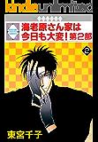 海老原さん家は今日も大変!第2部(2) (冬水社・いち*ラキコミックス)