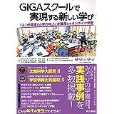 GIGAスクールで実現する新しい学び