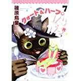 1/4×1/2R(7) (Nemuki+コミックス)