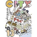 CITY(13) (モーニングコミックス)