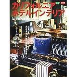 カリフォルニアホテルインテリア (エイムック 4272 CLUTCH BOOKS)