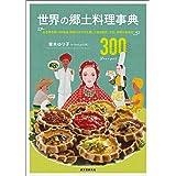 世界の郷土料理事典:全世界各国・300地域 料理の作り方を通して知る歴史、文化、宗教の食規定