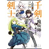 千剣の魔術師と呼ばれた剣士 4巻 (デジタル版ビッグガンガンコミックス)