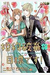 婚約破棄が目標です! (1) (FK comics) Kindle版