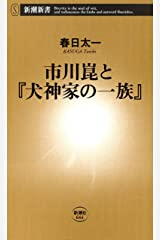 市川崑と『犬神家の一族』(新潮新書) Kindle版