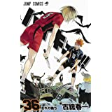 ハイキュー!! 36 (ジャンプコミックス)