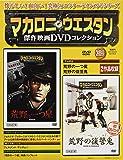 マカロニ・ウェスタン傑作映画DVDコレクション 38号 2017年 9/24号 [分冊百科]