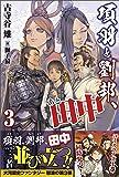 項羽と劉邦、あと田中 3 (PASH!ブックス)