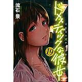ドメスティックな彼女(19) (週刊少年マガジンコミックス)