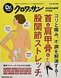 Dr.クロワッサン 首&肩甲骨&股関節ストレッチ。 (マガジンハウスムック Dr.クロワッサン)
