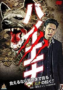 ハイエナ [DVD]