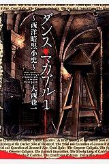 ダンス・マカブル 1 ~西洋暗黒小史~ (MFコミックス フラッパーシリーズ) Kindle版