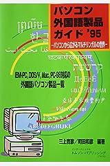 パソコン外国語製品ガイド〈'95〉―パソコンから広がるマルチリンガルの世界 単行本