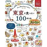 東京で食べたい100のもの (JTBのムック)