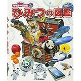 ひみつの図鑑 (ニューワイド学研の図鑑 i(アイ))
