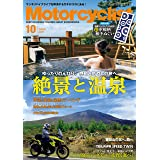 Motorcyclist(モーターサイクリスト) 2021年10月号