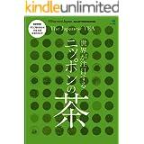 DJ_GASTRONOMIE 2016年12月号「 世界が注目するニッポンの茶」 [雑誌] 別冊 Discover Japan