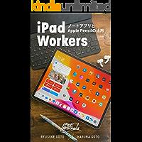 iPad Workers ノートアプリとApple Pencilの活用