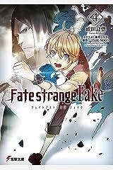 Fate/strange Fake(4) (電撃文庫) Kindle版