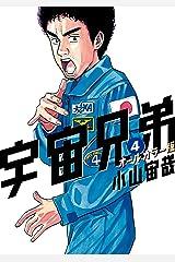 宇宙兄弟 オールカラー版(4) (モーニングコミックス) Kindle版