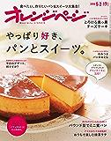 オレンジページ 2018年 5/2・17合併号 [雑誌]