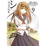 シノハユ 9巻 (デジタル版ビッグガンガンコミックスSUPER)