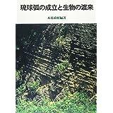 琉球弧の成立と生物の渡来