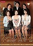飢えた人妻たちの不倫パーティー(♀3 × ♂3)Part2 / Nadeshiko(ナデシコ) [DVD]