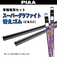 【Amazon.co.jp 限定】PIAA ワイパー替えゴム車種専用セット 【スーパーグラファイト】 天然ゴム仕様 2本…