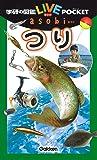 つり (学研の図鑑LIVEポケットasobi)