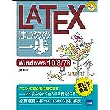LATEXはじめの一歩―Windows 10/8/7対応 (やさしいプログラミング)