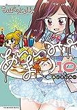 あいまいみー (10) (バンブーコミックス WIN SELECTION)