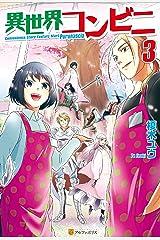 異世界コンビニ3 (アルファポリス) Kindle版