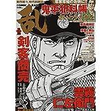 コミック乱 2021年2月号[雑誌]