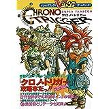 スーパーファミコン クロノ・トリガー 攻略本 (Vジャンプブックス ゲームシリーズ)